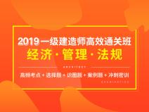 2019一级建造师高效通关班(公共课)