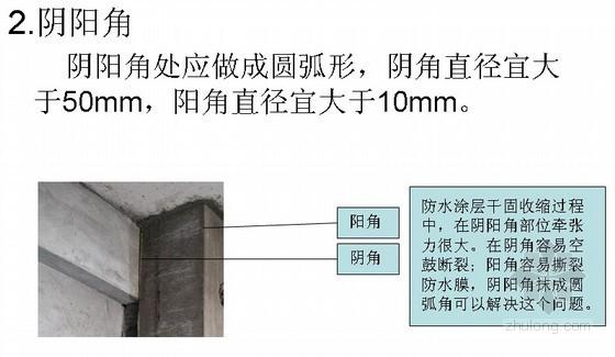防水涂料施工技术培训讲义(PPT)