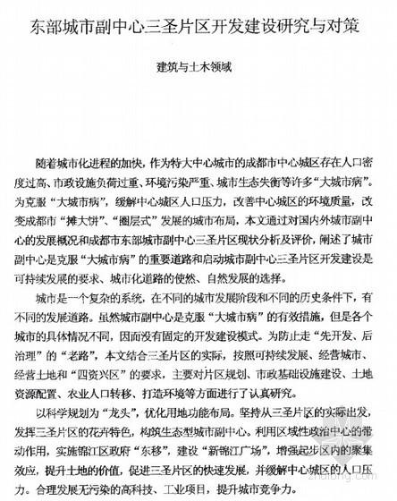 [硕士]东部城市副中心三圣片区开发建设研究与对策[2004]