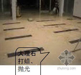室内地面大理石铺贴施工工艺及质量要求