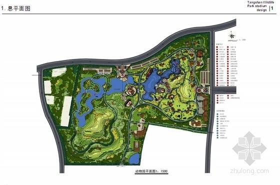 [唐山]动物园景观规划设计方案