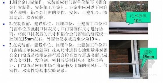 铝合金外窗安装防渗漏措施(PPT)