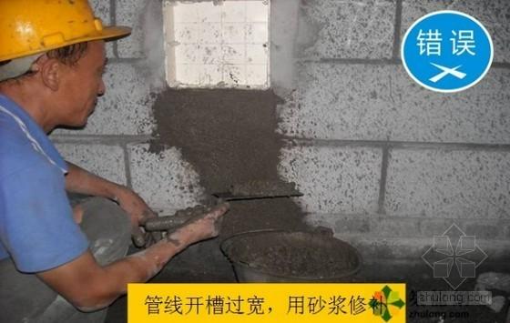 抹灰工程施工质量控制标准做法