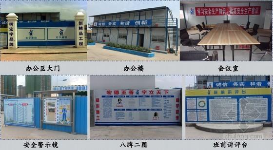 [广东]高层住宅楼工程创省安全文明示范工地汇报材料