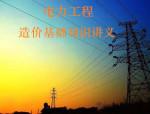 电力工程造价基础知识PPT讲义(含电网建设项目管理、工程经济基
