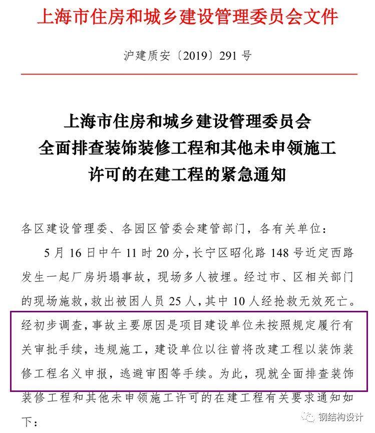 上海厂房坍塌事故,官方发布事故主要原因