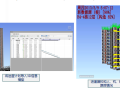 BIM在项目建设施工阶段的研究与应用