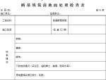 一级公路改建工程路基用表(70页)
