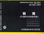 02J401钢梯图集