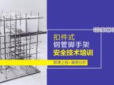 《扣件式钢管脚手架安全技术规范》JGJ130-2011图文解读