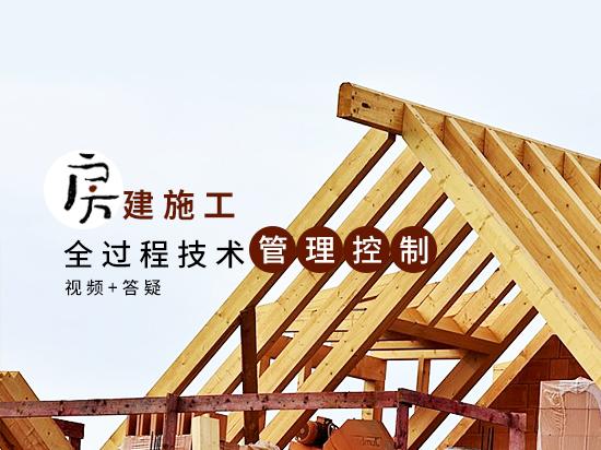 房建施工全过程技术管理控制
