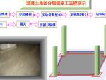 提高大面积混凝土地面分隔缝质量