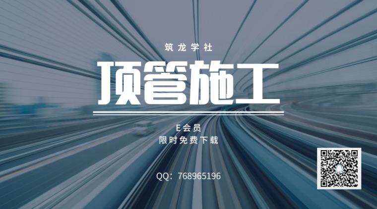 20篇顶管施工方案合集,下载福利!
