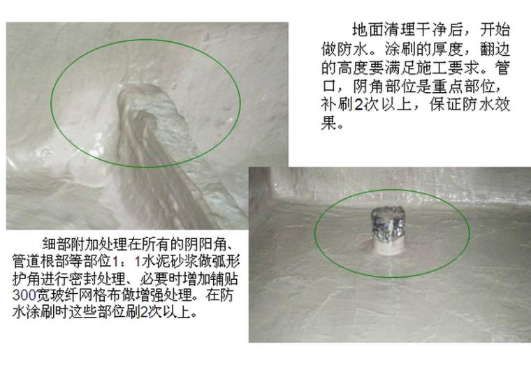 防水材料的涂刷
