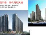[北京]中档宜居商品住宅项目定位报告