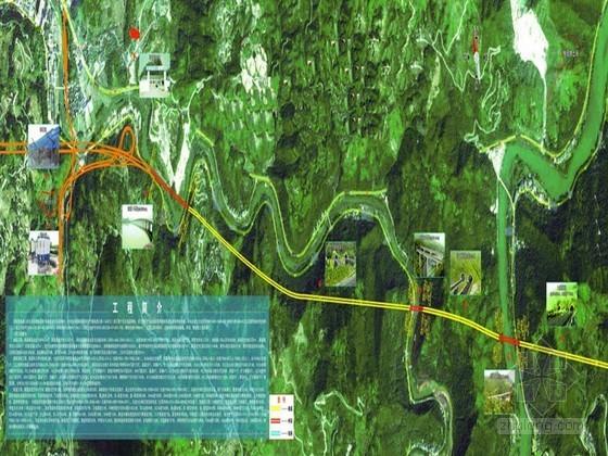 [浙江]含44米高边坡高速公路工程实施性施工组织设计287页(路桥涵隧道)