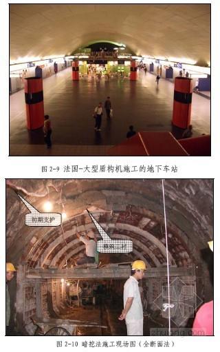 浅谈地铁车站结构设计