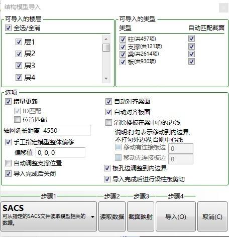 设计管理接口文件资料下载-BIM结构设计软件PDST-SACS接口