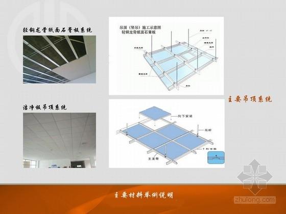 [江苏]现代简洁某银行改造工程投标设计方案施工节点