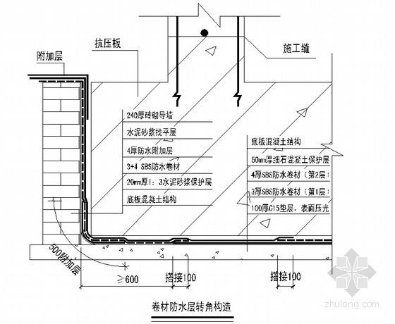 [山西]办公楼地下室防水施工方案(SBS改性沥青防水卷材)
