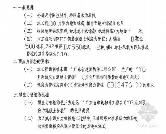 [深圳]预应力管桩设计说明及大样
