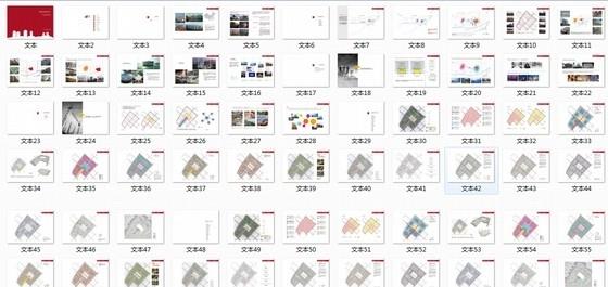 [甘肃]高层城市综合商贸广场建筑设计方案文本(多个方案)-总缩略图