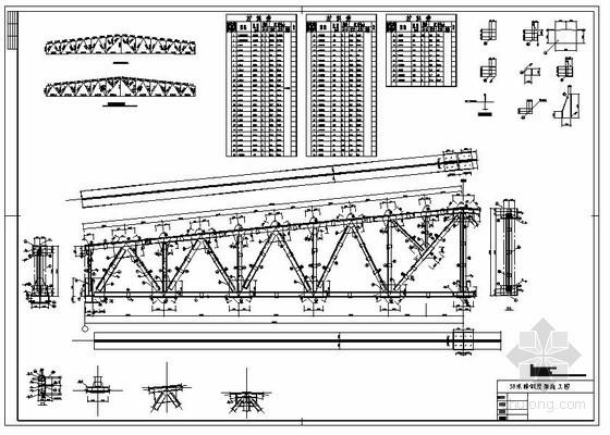 某30米跨钢屋架施工图