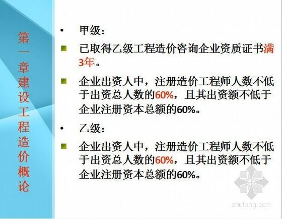 [江苏]造价员资格考试考前培训课件(256页)