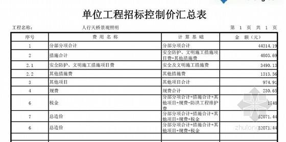 [广东]人行天桥景观照明工程招标控制价实例(附图纸)