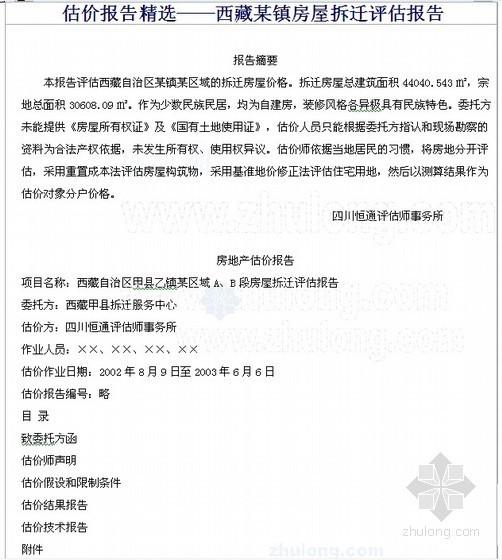 [西藏]房屋拆迁补偿估价报告(17页)