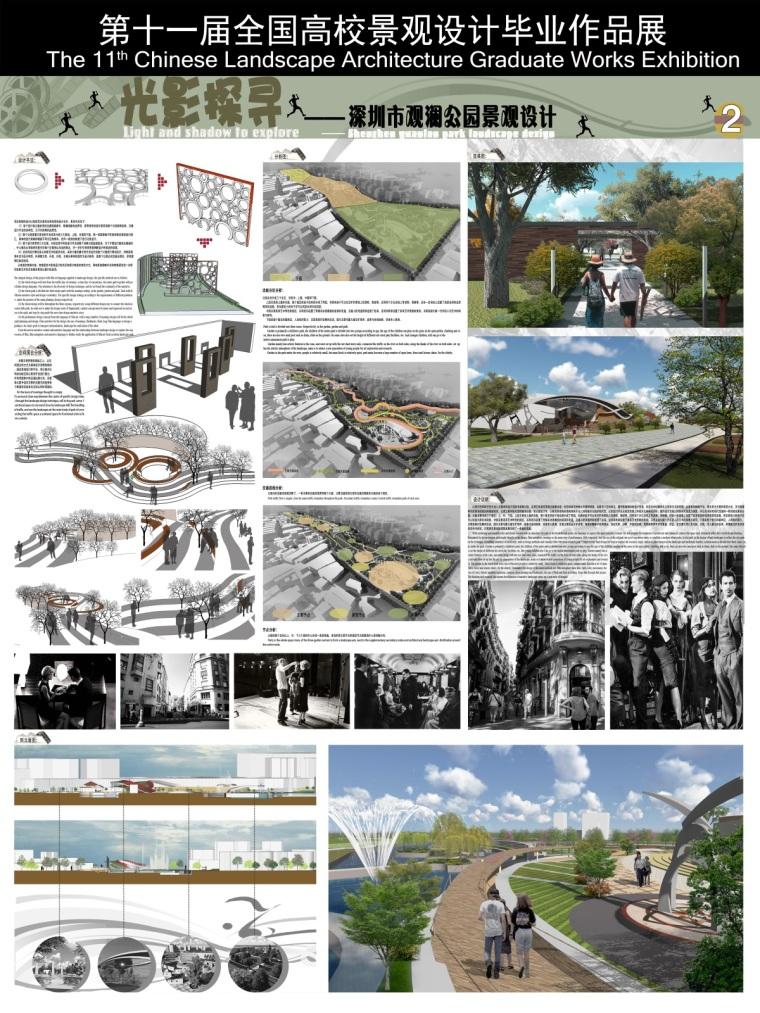 全国高校景观设计竞赛-LA先锋奖(11-13届)