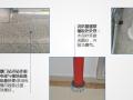 房屋建筑工程质量及精品工程管理要点(图文并茂)
