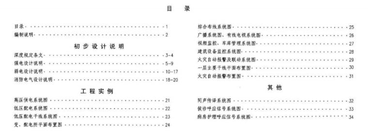 09DX004 民用建筑工程电气初步设计深度图样