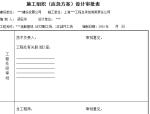 上海某工程临时用电施工组织设计