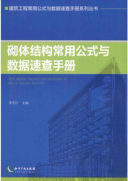 砌体结构常用公式与数据速查手册