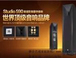 JBL STUDIO 590BK 5.1家庭影院主音箱——分享