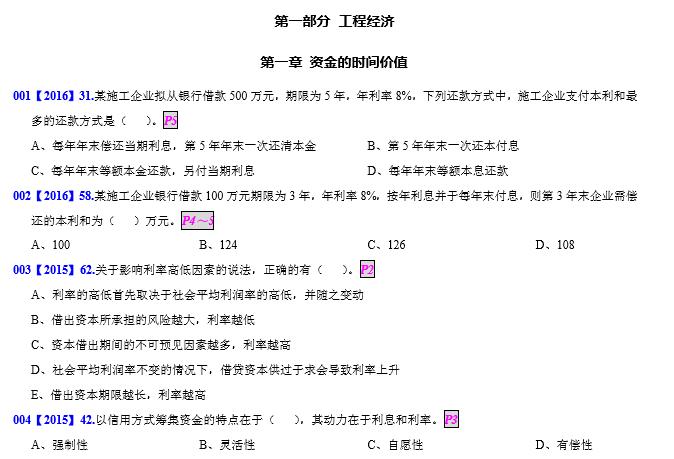一建经济真题(2009~2018年)分章节标注页码