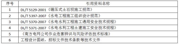 土石坝填筑作业指导书