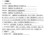 【成都新城】吾悦广场土建安装工程招标文件(共23页)