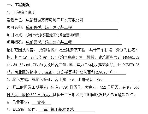 [成都新城]吾悦广场土建安装工程招标文件(共23页)
