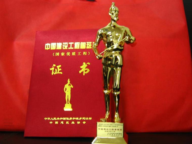 2016~2017年度中国建设工程鲁班奖(国家优质工程)