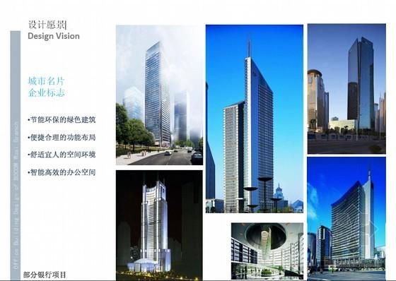 [无锡]银行营业大楼前期策划及总体规划布局方案