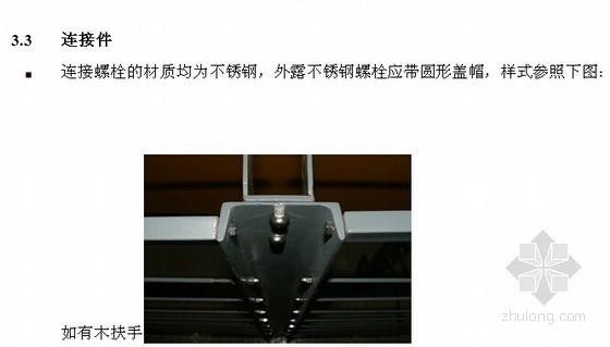 [标杆房企]2014年房地产工程技术统一标准(含26个文档)