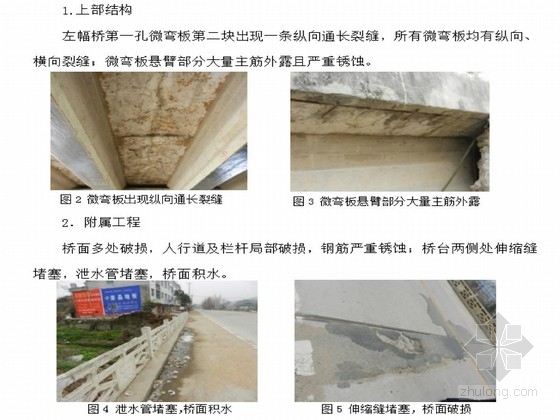[湖北]国道中桥加固改造施工图设计36张含预算(裂缝露筋破损)