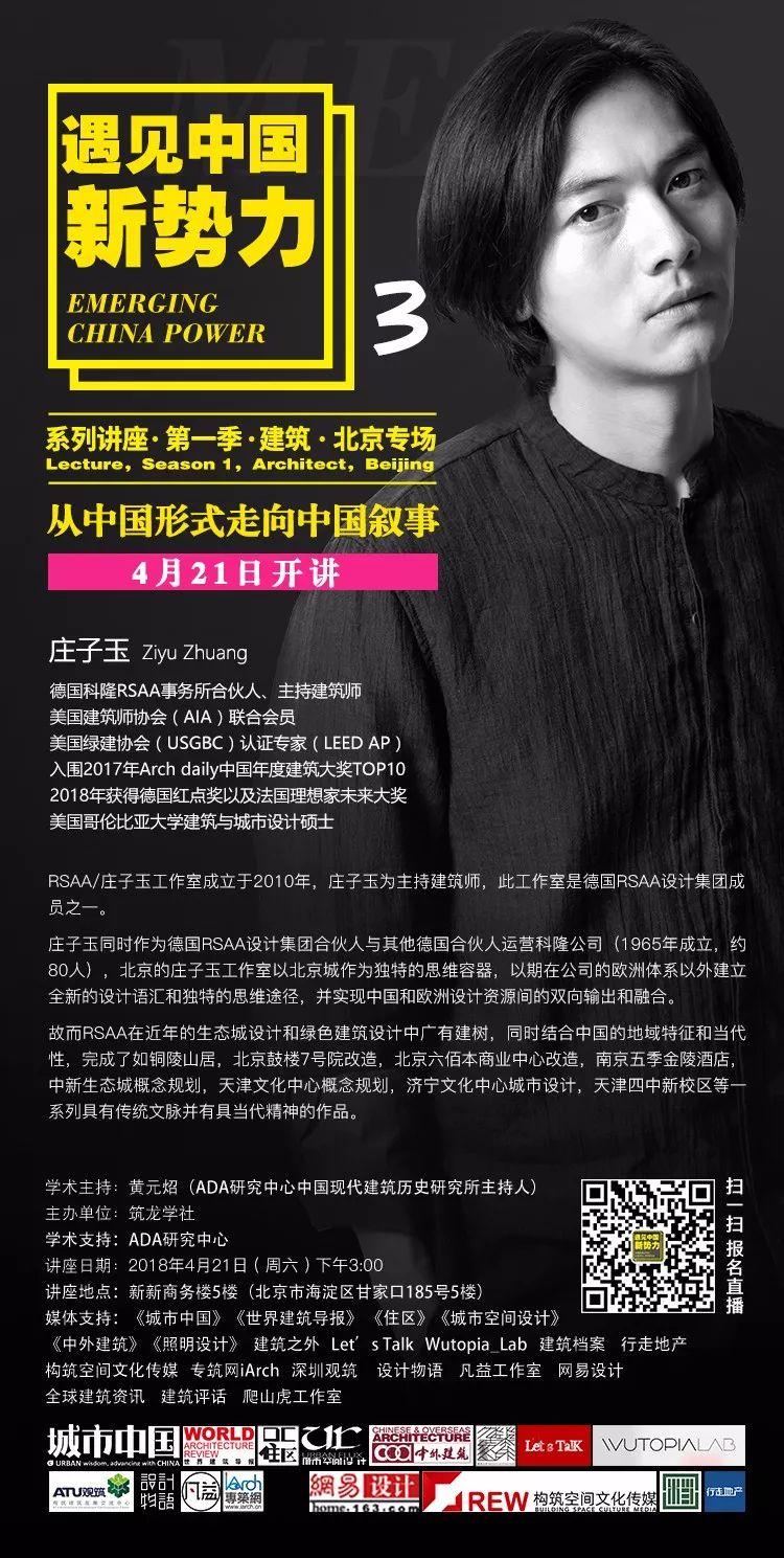 韦德娱乐1946老虎机_庄子玉,从中国形式走向中国叙事—《遇见•中国新势力》第三讲_2