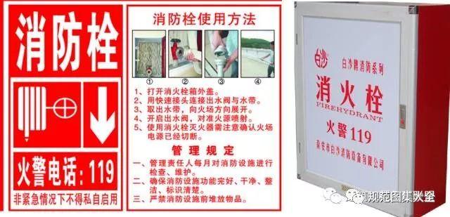 消防工程常用材料和设备总结_5