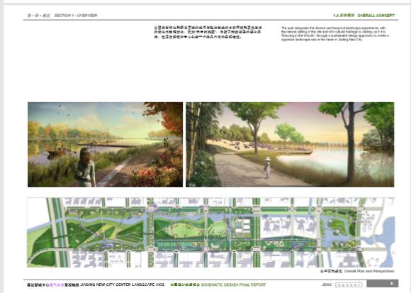[上海]紫气东来——嘉定紫气东来公园设计