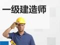 2018年一级建造师建筑工程管理与实务重点解析