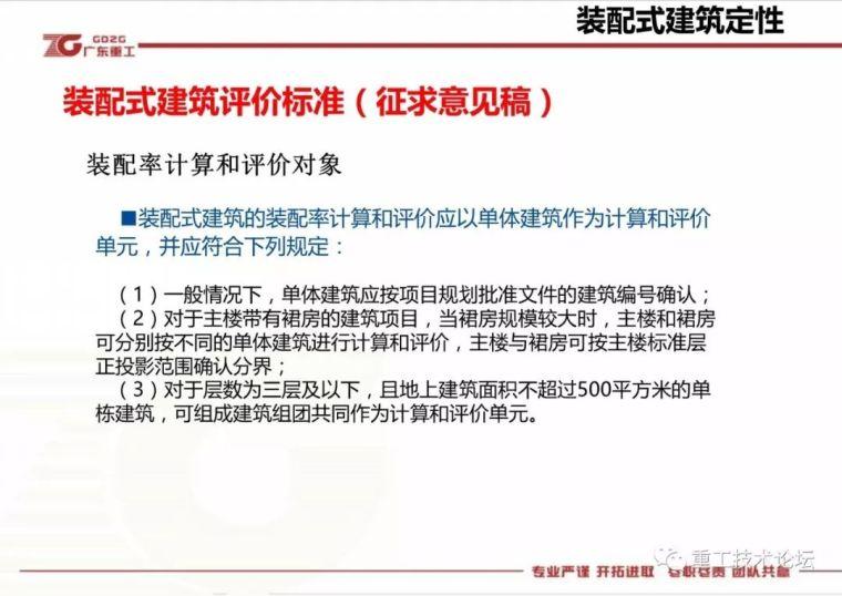 装配式建筑技术之②--国内应用现状PPT版_24