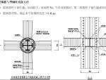 混凝土梁与型钢柱处钢筋连接处理施工技术交底